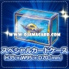 LINK VRAINS Box [LVB1-JP] - Card Case