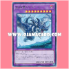NECH-JP050 : First of the Dragons / First of the Dragons, Wyrm (Rare)