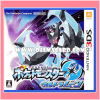 Pokémon Ultra Moon for Nintendo 3DS (JP)