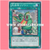 CBLZ-JP067 : Goblin Circus / Show-Off Goblin (Normal Rare)