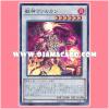 SPRG-JP058 : Vulcan the Divine / Beast God Vulcan (Super Rare)
