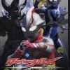 Ultraman Mebius Gaiden: Armored Darkness - อุลตร้าแมนเมบิอุส ภาคพิเศษ อาเมิร์ด ดาร์กเนส