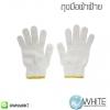 ถุงมือผ้าฝ้าย สำหรับใช้งานทั่วไป (Cotton Gloves) ขายเป็นโหล