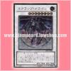 DREV-JP043 : Scrap Dragon (Ultimate Rare)