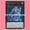 PHSW-JP039 : Number 83: Galaxy Queen / Numbers 83: Galaxy Queen (Super Rare)