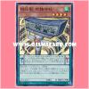 SPTR-JP007 : Hermit Youkai Urenjinchuu / Urenjinchu, Torii of the Hermit Yokai (Super Rare)