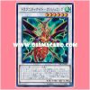 TRC1-JP031 : Dragunity Knight - Vajrayana / Dragunity Knight - Vajuranda (Secret Rare)