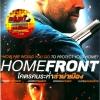 Homefront / โคตรคนระห่ำล่าผ่าเมือง