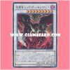 SPHR-JP040 : Hot Red Dragon Archfiend Abyss / Jeweled Demon Dragon - Red Daemon Abyss (Super Rare)