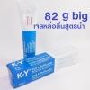 K-Y Gel ขนาด 82 กรัม (KY Jelly เควาย เจลหล่อลื่นสูตรน้ำ ) ขนาดใหญ่