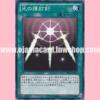 ST12-JP023 : Swords of Revealing Light (Common)