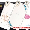 (022-036)เคสมือถือ HTC Desire 816 เคสพลาสติกใสประดับเพชรสวยวิ้งๆ