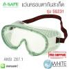 แว่นครอบตา กันสารเคมี กันสะเก็ด ฝุ่นผง และลม รุ่น SG231 (Chemical Goggle)