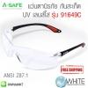 แว่นตานิรภัย กันสะเก็ด และแสง UV รุ่น 91649C (Safety Spectacle Clear)