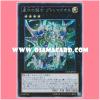 CROS-JP050 : Planetellarknight Ptolemaios / Tellarknight Ptolemaios (Secret Rare)