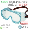 แว่นครอบตา กันสารเคมี ฝุ่นผง กันสะเก็ด กันลม ชนิดมีวาล์ว รุ่น G-320 (Chemical Goggle)