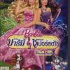 Barbie: The Princess & The Popstar - เจ้าหญิงบาร์บี้และสาวน้อยซูเปอร์สตาร์