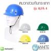 หมวกสวมกันกระแทก ALFA 4 (Bump Cap ALFA 4)