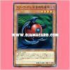 DP19-JP018 : Blast Sphere / Sphere Bomb - Spherical Time Bomb (Common)