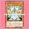 SR05-JP004 : Neo-Parshath, the Sky Paladin / Angel Brave Neo-Perseus (Common)
