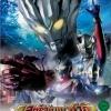 Ultraman Saga / อุลตร้าแมนซาก้า รวมพลัง 3 ฮีโร่ ก่อเกิดอุลตร้าแมนคนใหม่