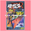 Yu-Gi-Oh! R Vol.3 [YR03-JP] ¬ No Card + Book Only