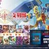 G Trial Deck 9 : True Zodiac Time Beasts (VG-G-TD09)
