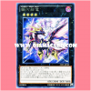 CPF1-JP030 : Galaxy Stealth Dragon (Rare)