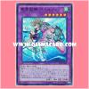 SPTR-JP029 : Petolphin the Tamed Sacred Spirit Beast (Super Rare)