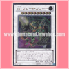 EXVC-JP042 : T.G. Blade Blaster / Tech Genus Blade Gunner (Ultimate Rare)