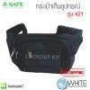กระเป๋าเก็บอุปกรณ์ รุ่น K21 Safety Lockout Kit