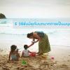 5 วิธีรับมือกับบทบาทการเป็นมนุษย์แม่