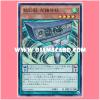 SPTR-JP006 : Sarenjinchu, Torii of the Hermit Yokai (Super Rare)