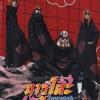 Naruto Shippuden 8 / นารูโตะ ตำนานวายุสลาตัน 8 ภาคสองผู้กอบกู้ (มาสเตอร์ 6 แผ่นจบภาค + แถมปกฟรี)