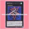 ORCS-JP041 : Blade Armor Ninja (Super Rare)