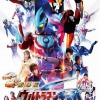 Ultraman Ginga S The Movie: Showdown! Ultra 10 Warriors / ศึกชี้ชะตา 10 นักรบอุลตร้า (บรรยายไทยเท่านั้น)