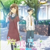 Hourou Musuko : หนุ่มหน้าหวานกับยัยสาวหล่อ (บรรยายไทย 3 แผ่นจบ)