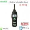 เครื่องวัดความดังของเสียง Extech รุ่น 407732 (SAFETY STORE,LEAK & SPILL PROTECTION)