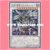 PP17-JP014 : Dragocytus, the Impure Underworld Dragon (Common)