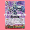 G-BT01/S01 : Holy Dragon, Saint Blow Dragon (SP)