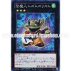 ST12-JP040 : Muzurhythm the String Djinn (Super Rare)
