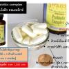 (S-10-2) Probiotics-complex โปรไบโอติก โปรไบโอติคส์ (120เม็ด/ขวด)