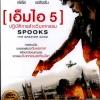 Spooks : The Greater Good / เอ็มไอ 5 ปฏิบัติการล้างวินาศกรรม