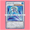 PP20-JP004 : White Aura Monokeros (Secret Rare)