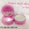 Perfect Mask All in 1 by yuri ยูริ เพอร์เฟค มาส์ก ออล อิน วัน