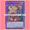 SPTR-JP028 : Apelion the Tamed Sacred Spirit Beast (Super Rare)