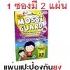 Mossi Guard ( แผ่นแปะป้องกันยุง ) 1 ซอง มี 2 แผ่น ใช้ได้ทุกวัย ทั้งเด็กทารก