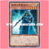 SECE-JP032 : Skilled Blue Magician / Skilled Blue Mage (Common)