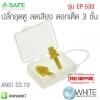 ปลั๊กอุดหูลดเสียง แบบดอกเห็ด 3 ชั้น (ไม่มีสายพร้อมกล่อง) รุ่น EP-533 ลดเสียงได้ 23 dB (Ear Plug & WC)