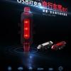 (361-004)ไฟติดรถจักรยานแบบชาร์จไฟ USB